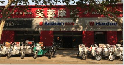 淄博芙蓉摩托车电动车销售有限公司